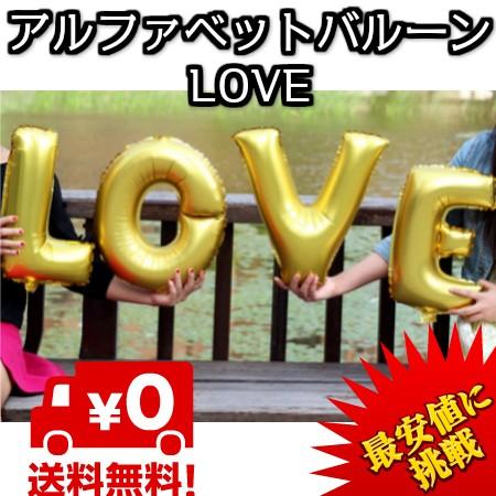 【最安値に挑戦】風船 LOVE ローマ字 英語 誕...