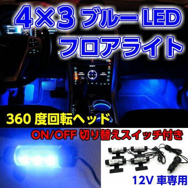 フロアLEDライト一式セット ブルー 12V LED 車用...