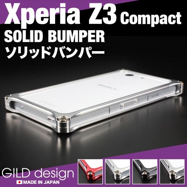 ギルドデザイン Xperia Z3 Compact ソリッドバン...