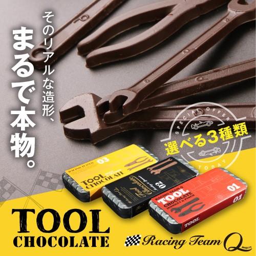 【RTQ】工具型チョコレート ミニ缶【義理チョコ...