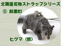 【DM便送料無料】北海道名物携帯ストラップシリー...