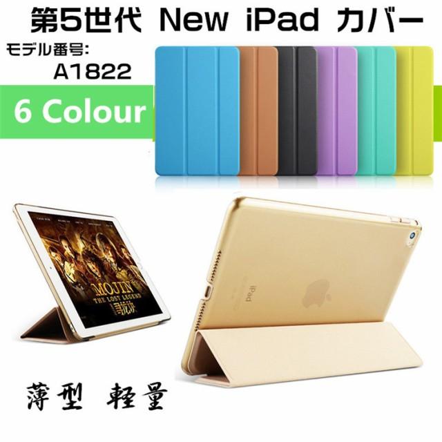 新型 iPad 2017  iPad 第5世代 A1822  A1823 9.7...