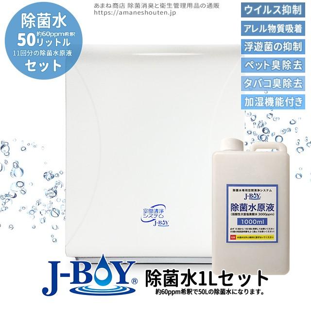 空間清浄システムJ-BOY 除菌水3000ppm1Lセット SV...