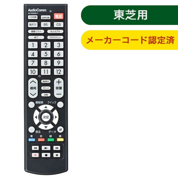 テレビリモコン 汎用リモコン 東芝 レグザ用 AV-R...