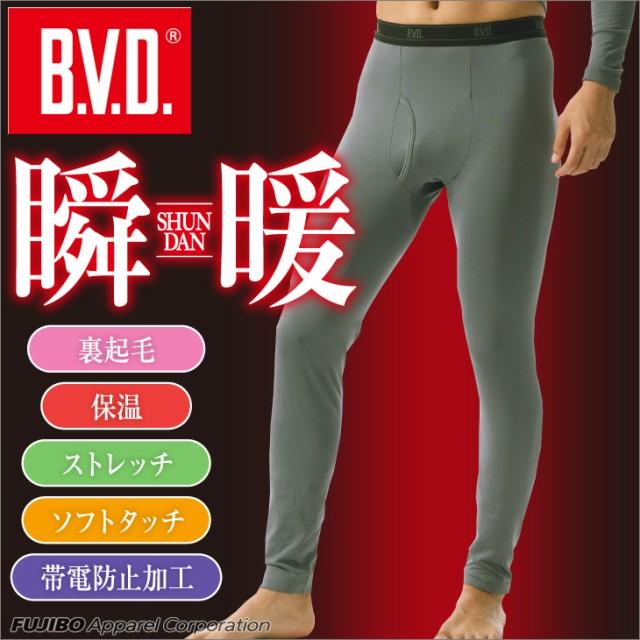 【20%OFF】BVD 瞬暖 裏起毛 あったか防寒 ロング...