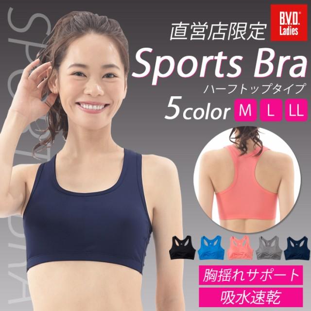 【メール便送料無料】BVD 直営店限定 スポーツブ...