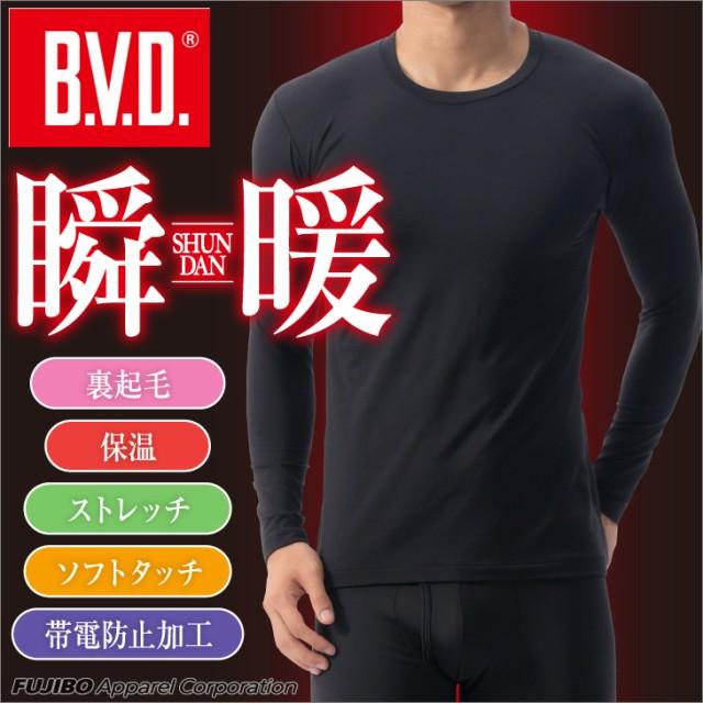 【20%OFF】BVD 瞬暖 裏起毛 クルーネック長袖Tシ...