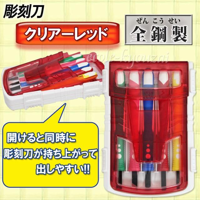 彫刻刀 クリアーレッド [全鋼製]【送料無料】...