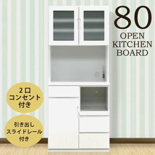 【送料無料】高さ190cm!幅80cmオープンレンジボ...