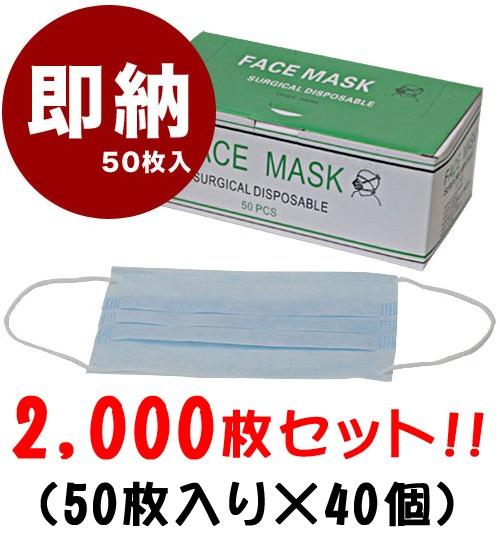 不織布 サージカルマスク (青) 2000枚セット! (5...
