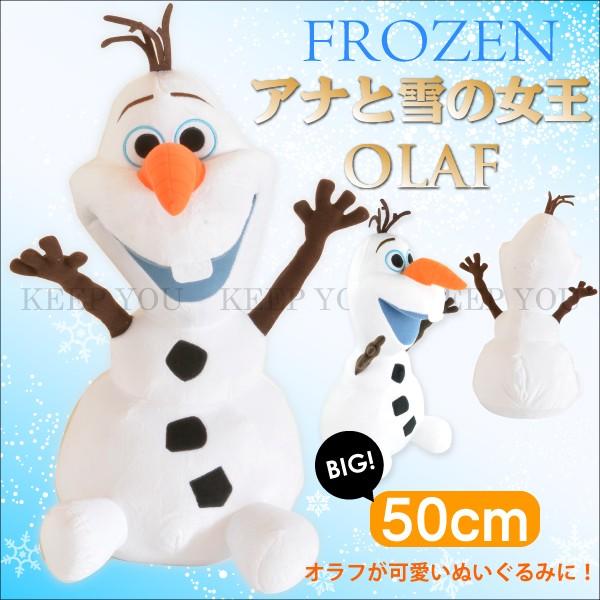 アナと雪の女王 ★オラフ ぬいぐるみ 約50cm★ Fr...