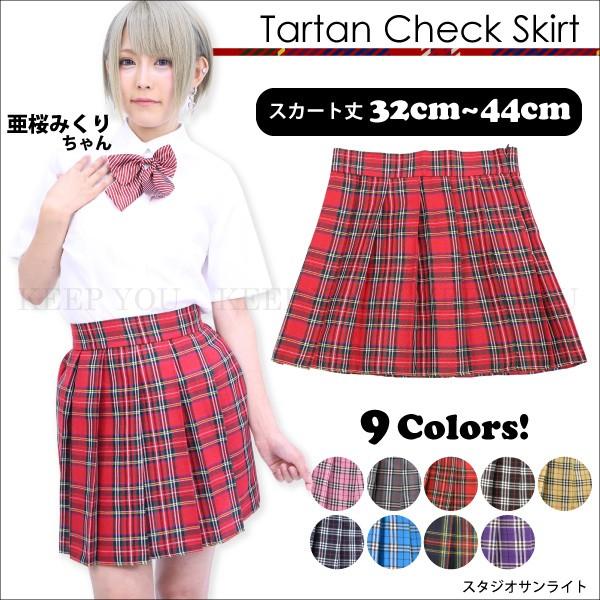 タータンチェック スカート 全9色 32cm/35cm/38cm...