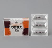 dai ワグラスD錠 45錠 化膿止め おでき ニキ...