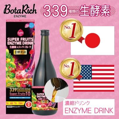 【BotaRich 生酵素×スーパーフルーツ 濃縮ドリン...