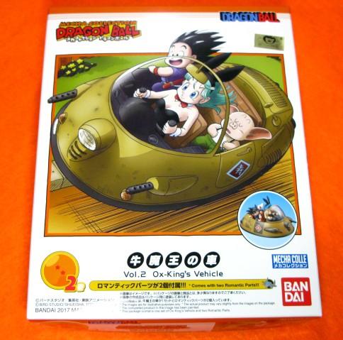 【遠州屋】 牛魔王の車 DRAGON BALL メカコレクシ...