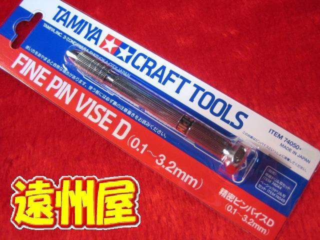 【遠州屋】 タミヤ 精密ピンバイス D (0.1mm〜3....