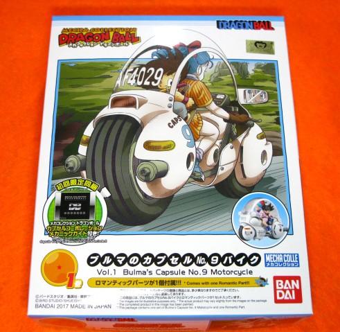 【遠州屋】 ブルマのカプセル No.9 バイク DRAGON...
