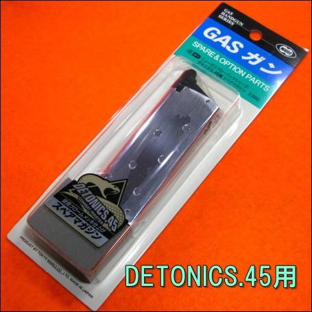 【遠州屋】 デトニクス.45用 DETONICS ブローバッ...