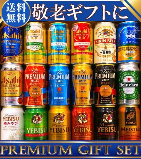 お中元ギフト 人気プレミアビール/350ml×18本/5...