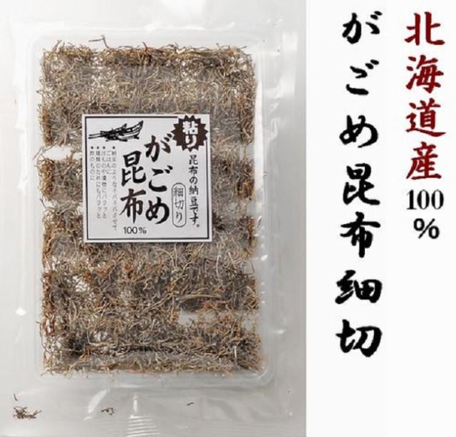 【送料無料】栄養満点☆がごめ昆布細切50g