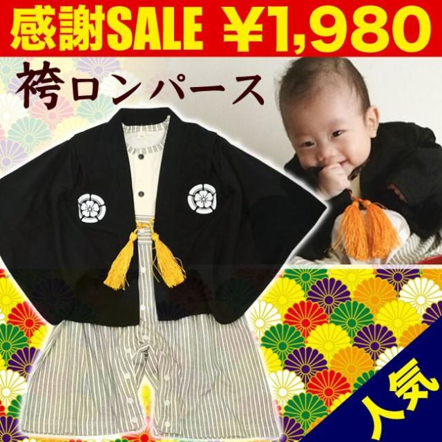 ◆ベビー 袴ロンパース ベビー服 羽織付き 紋付袴...
