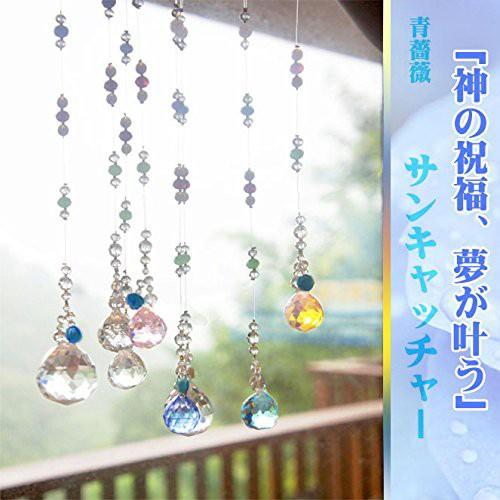 神の祝福、夢が叶う☆奇跡青薔薇サンキャッチャー...