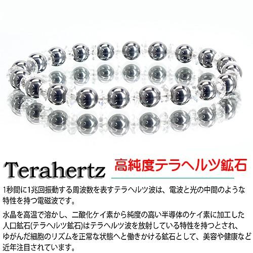 高純度 テラヘルツ鉱石 高品質 テラヘルツ ブレス...