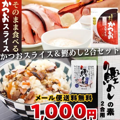 枕崎産 鰹めし 混ぜご飯の素 2合用 約150g そのま...