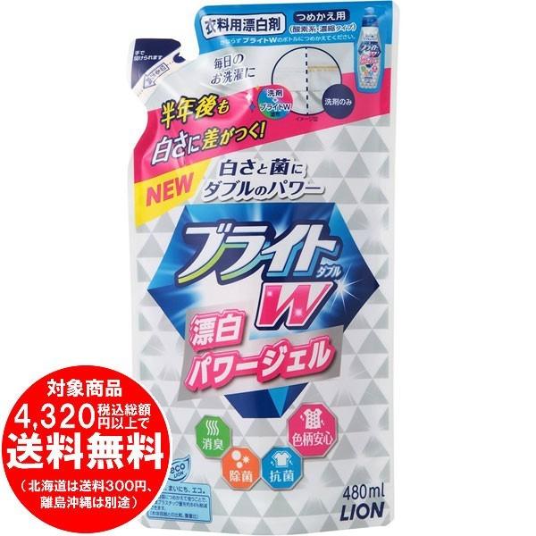 ブライトW 漂白パワージェル 衣類用漂白剤 詰替 4...