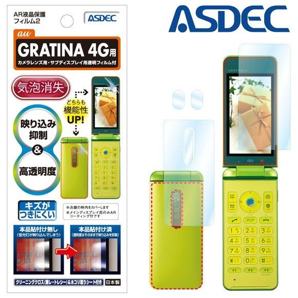 GRATINA 4G/ UQmobile DIGNO Phone 液晶フィルム ...