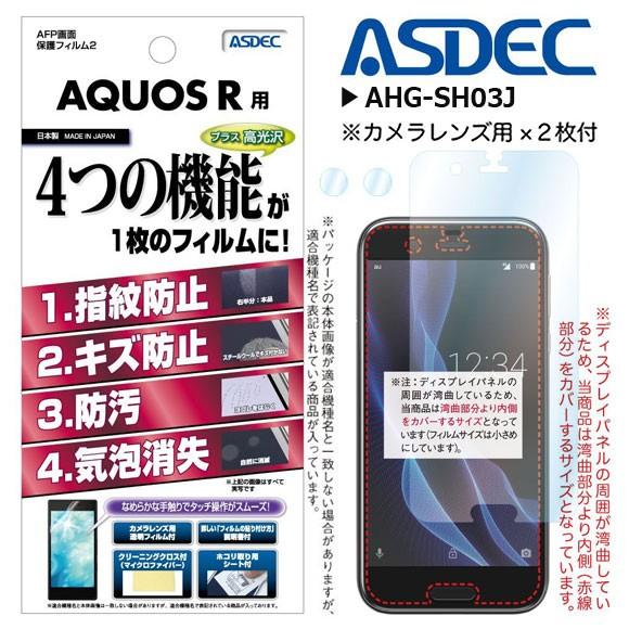 AQUOS R 液晶フィルム AHG-SH03J【1569】 AFPフィ...