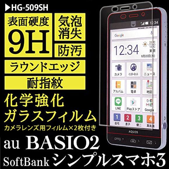 シンプルスマホ3 /BASIO2  液晶ガラスフィルム HG...