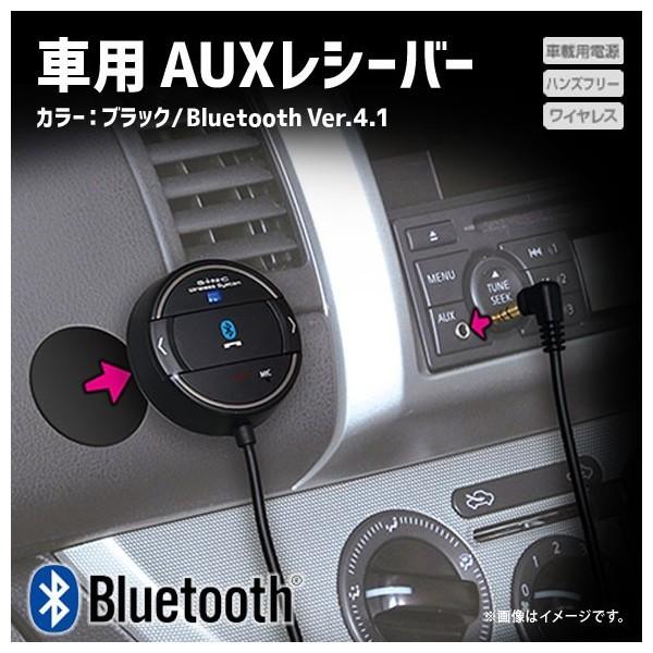 Bluetooth AUXレシーバー BT590【6597】SR 車内ス...