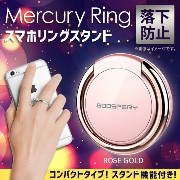 iPhone スマートフォン スマホリング MRR-ROS【23...