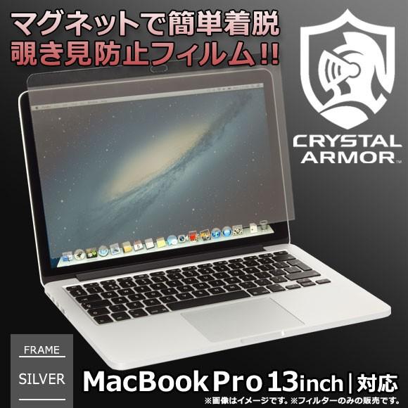 MacBook Pro 13インチ 液晶フィルム G-MCP13PRV【...