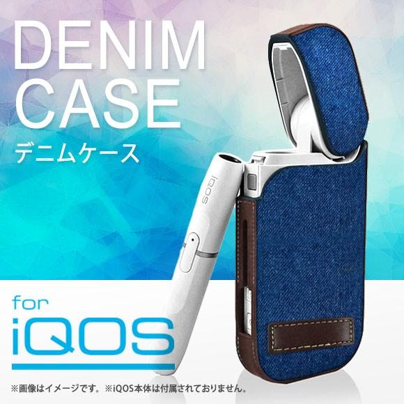 iQOS アイコス ハードケース iQCA02-DE【0909】革...