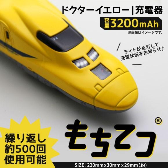 モバイルバッテリー 充電器 もちてつ【658035】 ...