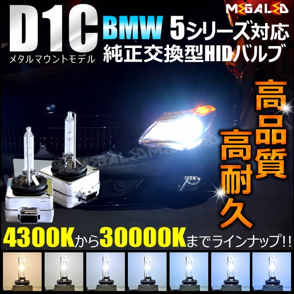 BMW 5シリーズ E60/61(前期・後期) F10/11/GT F07...
