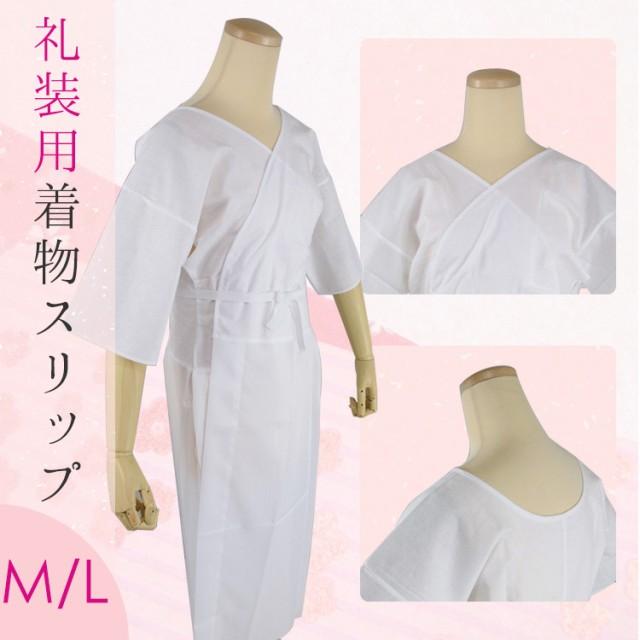 礼装 着物スリップ Mサイズ Lサイズ 和装スリップ...