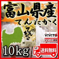 [ 送料無料 ] 富山生まれの美味しいお米 てんたか...
