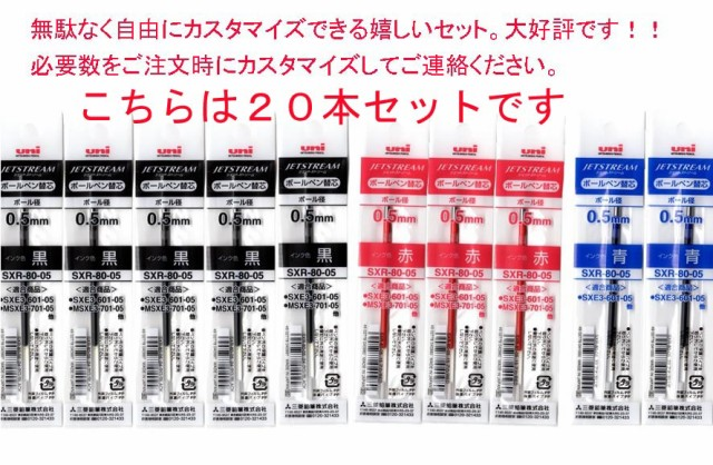 三菱鉛筆 SXR-80-05 選べる替え芯 20本組 送料無...