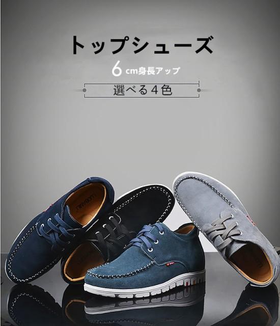 【6CM】身長アップ メンズシューズ 靴 スニ...