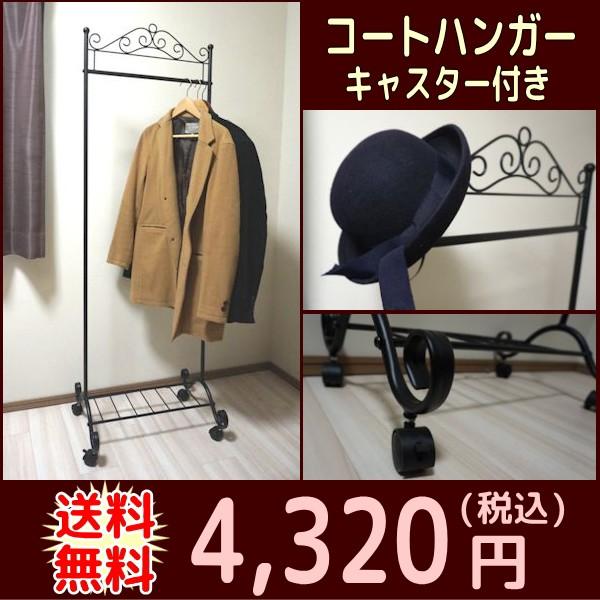 【送料無料】コートハンガー パイプハンガー(キャ...
