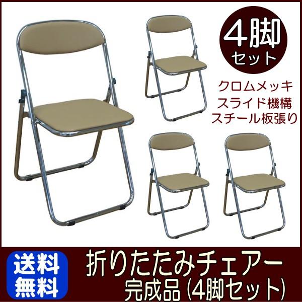 【送料無料】折りたたみパイプイス4脚セット(カフ...