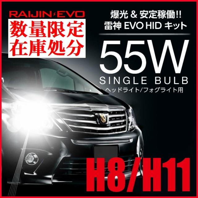 在庫徹底処分 50系 エスティマ【H11】 HIDキット ...