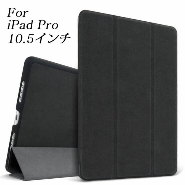 iPad Pro 12.9インチ 2015年版/2017年版/Pro 10.5...