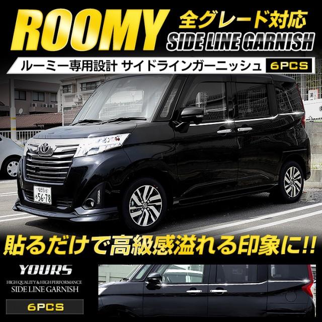ルーミー ROOMY 専用 メッキ サイドラインガーニ...
