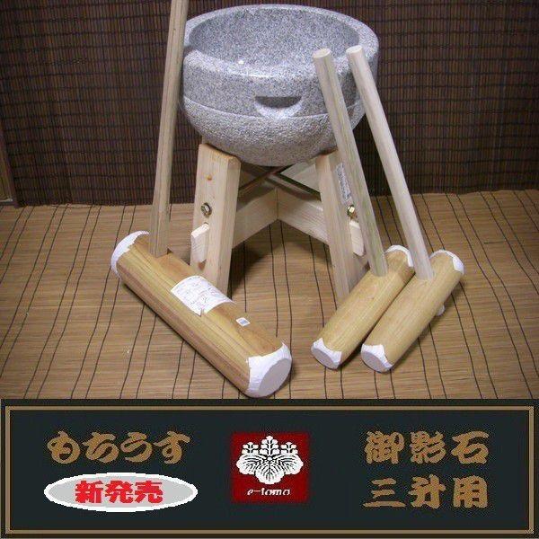 餅つき道具 三升用臼 木台・杵L・小槌杵2本セ...