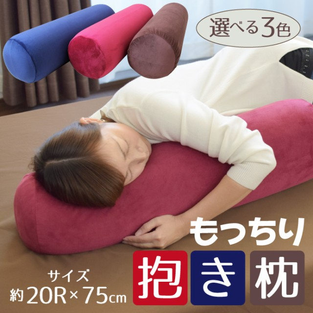 もっちり 低反発 抱き枕 約20R×75cm 選べる3色 ...