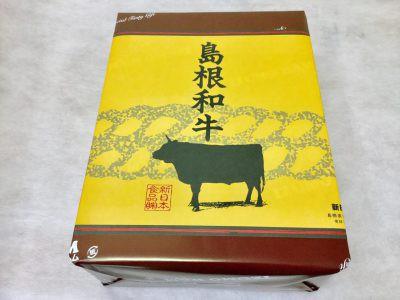 送料無料 高級国産黒毛和牛「しまね和牛」高級霜...